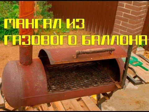 Пошашлычим или мангал из автомобильного газового баллона в ЗаСаде Версия