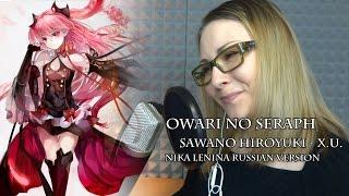 Owari no Seraph / X.U. (Nika Lenina Russian Version)