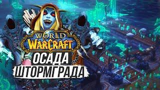 НОВАЯ УТЕЧКА Shadowlands — УНИЧТОЖЕНИЕ ШТОРМГРАДА И ФИНАЛ / World of Warcraft