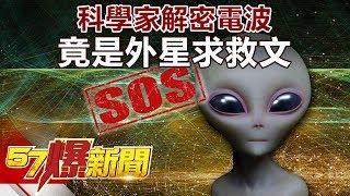 科學家解密電波 竟是外星求救文《57爆新聞》精選篇 網路獨播版