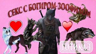 Gothic 3 - Секс С Богиром-Зоофилом (РЖАЧНЫЕ МОМЕНТЫ)