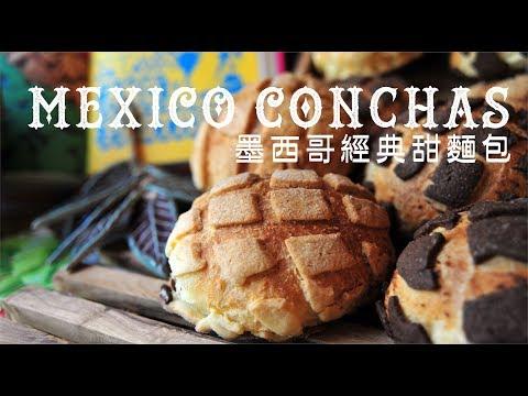 《不萊嗯的烘焙廚房》墨西哥經典甜麵包   Mexican Conchas (Breakfast Sweet Bread)