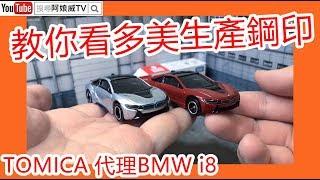 2019 TOMICA 麗嬰代理 2016年11月新車 No.17 BMW i8 (初回特別仕様) | 開箱介紹 【解析玩具】[阿娘威TV]