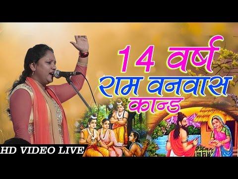 रजनी गंधा का सुपरहिट बिरहा । राम वनवास कांड Live | Rajani Gandha - Ram Vanvas