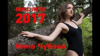 Чубова Инна. Участница №2 Мисс лето 2017