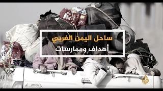 الحصاد- ساحل اليمن الغربي.. أهداف وممارسات
