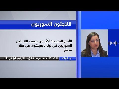 المتحدثة باسم مفوضية شؤون اللاجئين ليزا أبو خالد تتحدث عن وضع اللاجئين السوريين في لبنان  - 12:21-2017 / 12 / 16