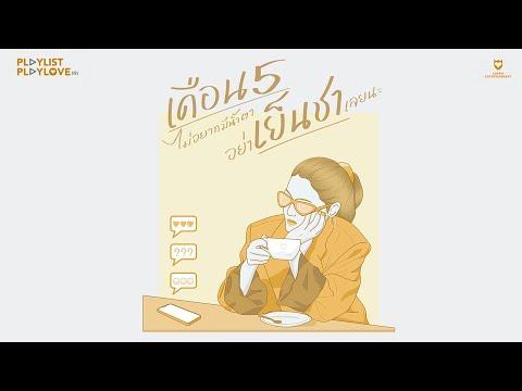 เดือน 5 ไม่อยากมีน้ำตา อย่าเย็นชาเลยนะ (LOVEiS Playlist)