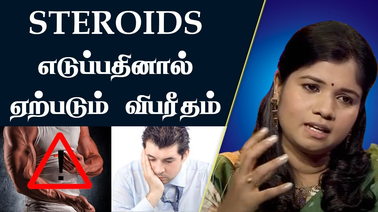 what is the meaning of steroids in tamil