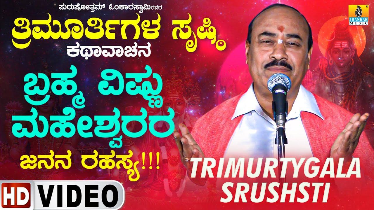 Trimurtygala Srushti - Katha Vaachana | Purshotham Omkarswamy | Original Story | Jhankar Music