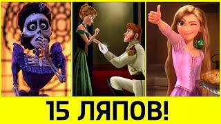 15 ляпов в ваших любимых мультфильмах!