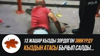 видео: 13 жашар кызда зордогон зкрд кыздын атасы бычып салды...