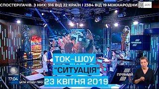 """Ток-шоу """"Ситуація"""" від 23 квітня 2019 року"""