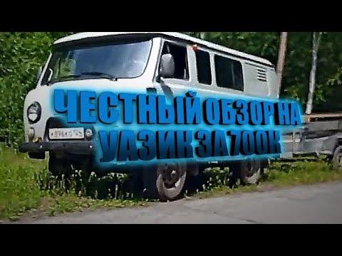 УАЗ-390995 ЧЕСТНЫЙ ОБЗОР и ПОКАТУШКИ