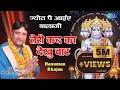 त र कद क द ख ब ट narender kaushik new super hit balaji song balaji movies mp3
