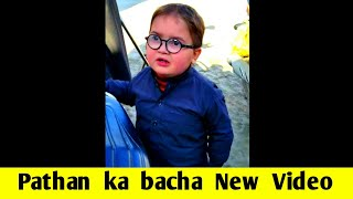 Pathan ka bacha New Video |💙 part (7) | Cute Pathan Ahmad shah New Video