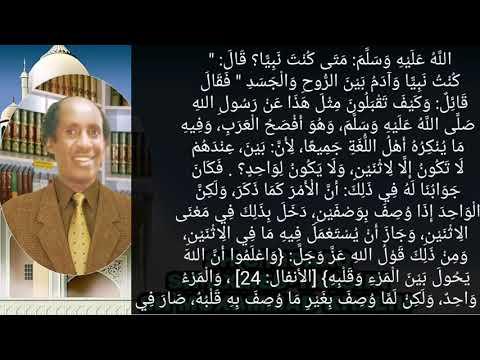 Darsigii 3-aad Ee Horeynta Arwaaxda Nabiga (NNKH) Sh A. Risaaq Sh Ahmed Yaasiin Sh Muxammed Khaliif