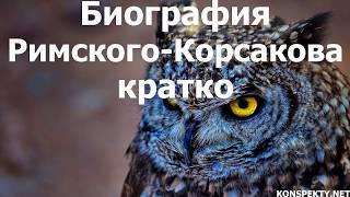 Биография Римского Корсакова кратко