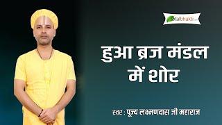 Krishna Bhajan || Hua Braj Mandal Mein Shor || Krishna Bhajan 2017 || Shri Laxman Das Ji Maharaj ||