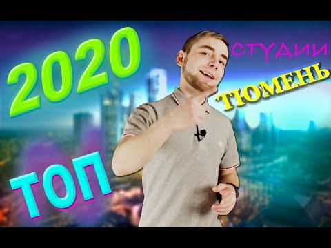 Топ студий 2020 | Тюмень (Новостройки)