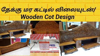 Wooden Cot Design With price/ மர கட்டில் விலையுடன்