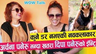 अर्चना पनेरु भन्दा खतरा दिपा पनेरुको ईन्ट्रि-कतै आफ्नै बहिनी त होइनिन?| Dipa Paneru | Wow Talk