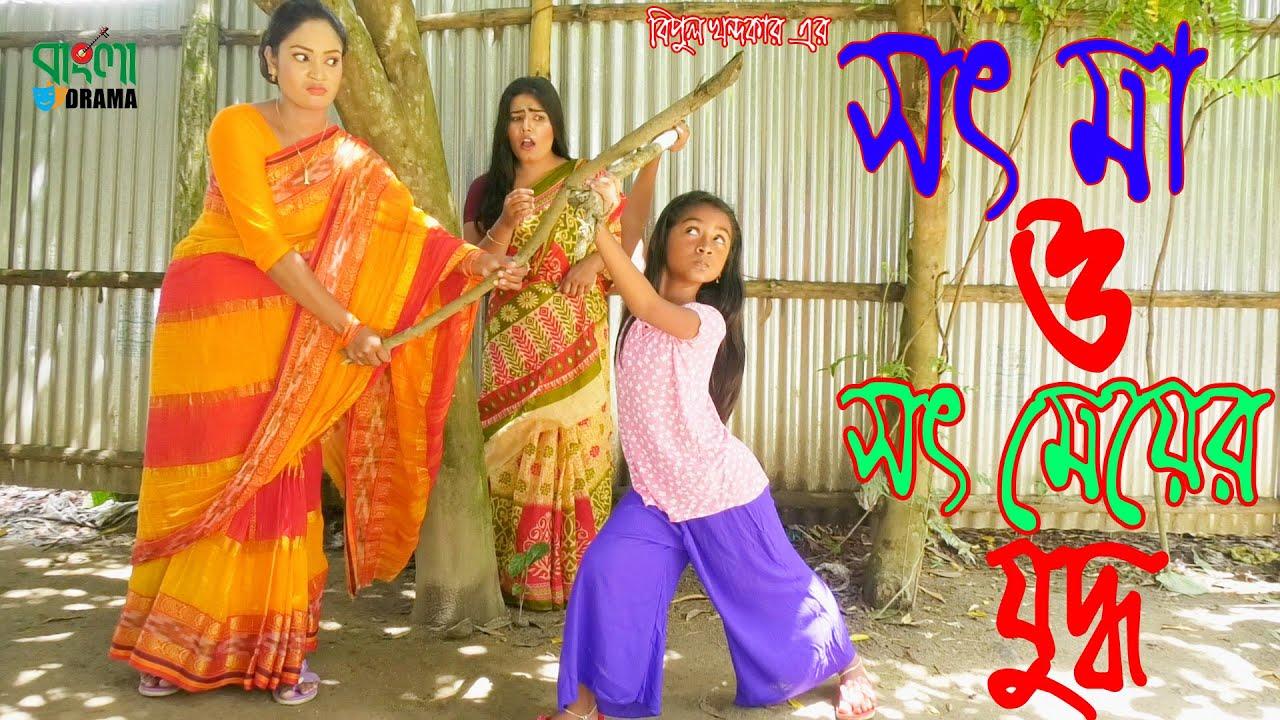 সৎ মা ও সৎ মেয়ের যুদ্ধ | জীবন বদলে দেয়া একটি শর্ট ফিল্ম | Bangla New Short Film | Bangla Drama