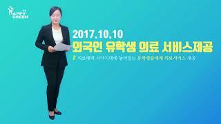 11월 4주_계양구, 외국인 유학생 휴먼의료 서비스 실시 영상 썸네일