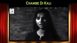 Chambe Di Kali | Chambe Di Kali @ Indira Billi, V. Gopal, P. Jairaj (Punjabi Song)