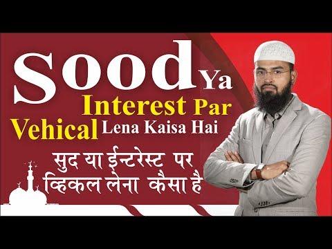 sood---interest-par-vehical-lena-kaisa-hai-aur-uska-gunah-kya-hai-by-adv.-faiz-syed
