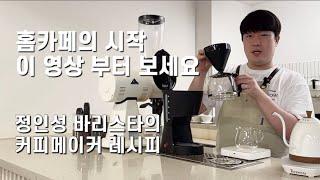 홈카페의 시작 ( 커피메이커 ) 정인성 바리스타의 레시…