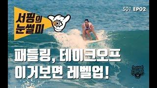 [프로서퍼들의 서핑 강좌 & 분석] 서핑의 눈썰미 | Sharp Eyes S01 EP02 [EN/KO subtitles]