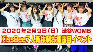 【2月9日(日)】 KissBee7人体制お披露目イベント開催‼️