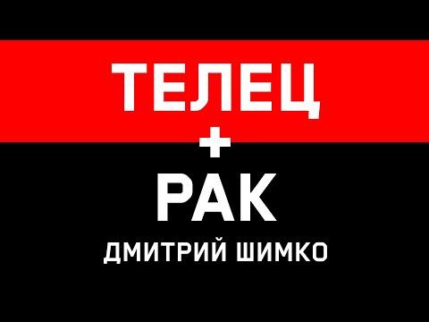 РАК+ТЕЛЕЦ - Совместимость - Астротиполог Дмитрий Шимко