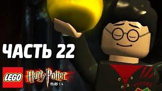 LEGO Harry Potter: Years 1-4 Прохождение - Часть 22 - ЗАГАДКА ЯЙЦА