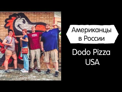 Американцы в России. Dodo Pizza Expedition Russia