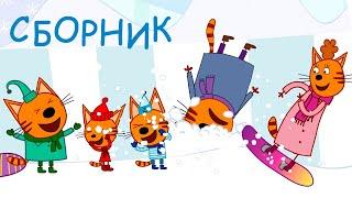Три Кота | Сборник зимних приколов | Мультфильмы для детей