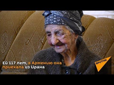 Как живет 117-летняя гражданка Армении