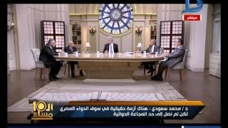 العاشرة مساء | د. محمد سعودي الحل الوحيد لنقص الأدوية في مصر تقبل ثقافة البديل الدوائي