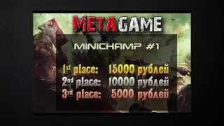 DOTA Турнир от METAGAME - 30 000 рублей Призовой фонд
