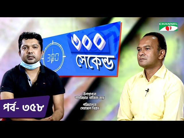 ৩০০ সেকেন্ড | Shahriar Nazim Joy | Golam Rabbany Biplob | Celebrity Show | EP 358 | Part 02
