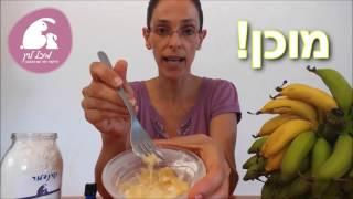 איך להכין מסכת בננה מרגיעה לפנים