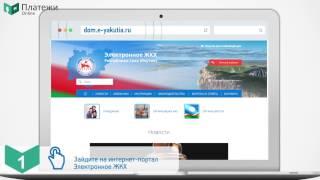 Оплата ЖКУ без комиссии и очередей на портале Электронное ЖКХ РС (Я)  (Платежи онлайн)