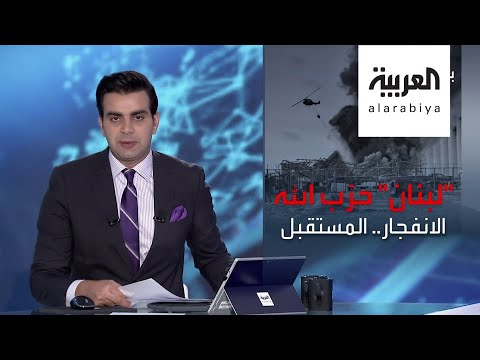 بانوراما | بعد تفجير لبنان.. هل يسلم حزب الله سلاحه؟  - نشر قبل 2 ساعة