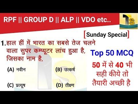 Sunday special online test quiz शुरू vv.imp 50 MCQ
