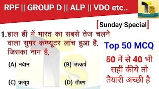 Sunday special online test quiz शुरू vv.imp 50 MCQ