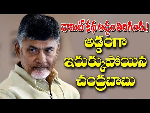 Chandrababu-pawan kalyan Plan become Boomerang.!