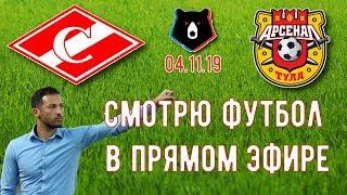 Спартак – Арсенал смотрю прямую трансляцию