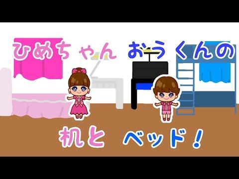 ★ひめちゃん おうくんの机とベッド!~おうくんへのサプライズ!~★