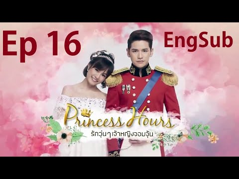 PRINCESS HOUR EPISODE 16 ENGSUB Thailand